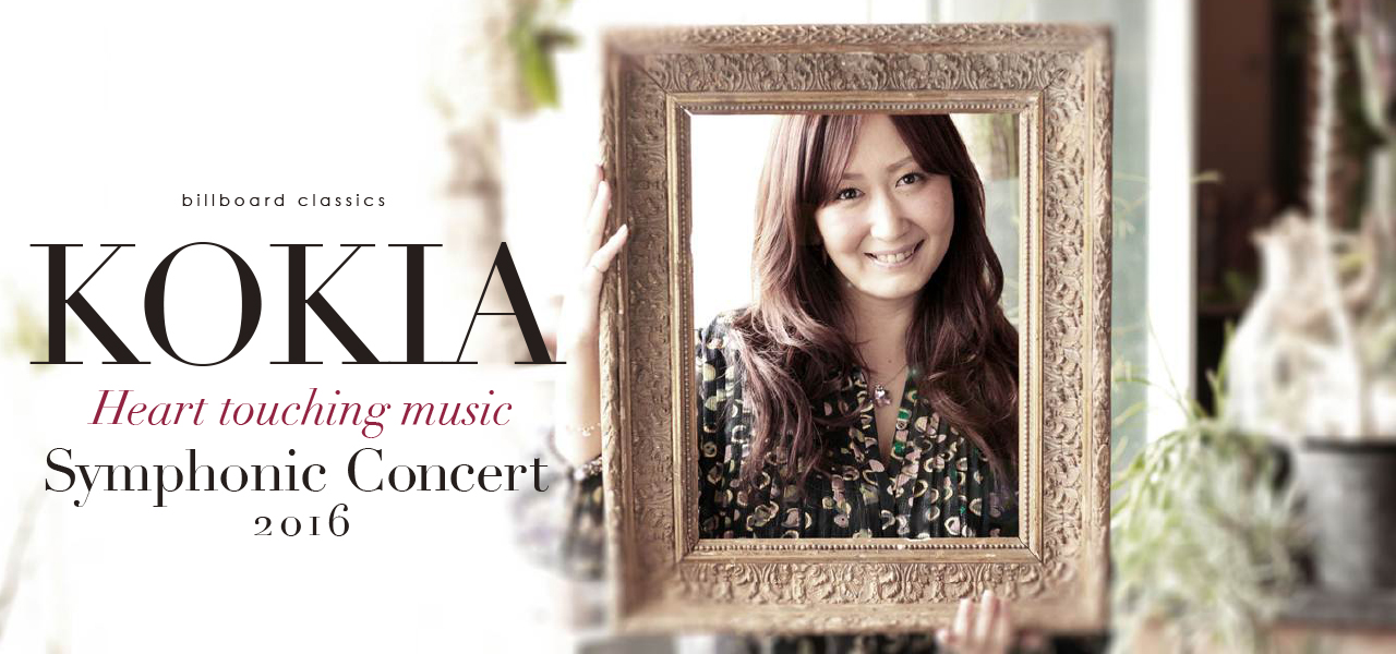 (日本語) KOKIA Heart touching music Symphonic Concert 2016