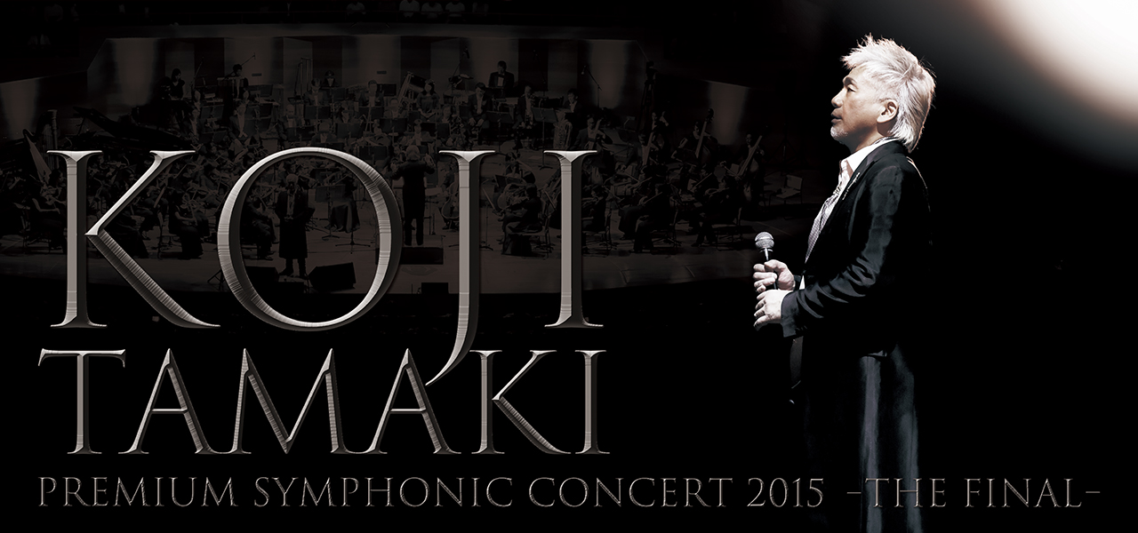 (日本語) KOJI TAMAKI PREMIUM SYMPHONIC CONCERT 2015-THE FINAL-