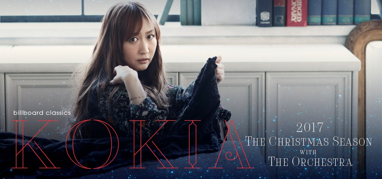 KOKIA  2017 The Christmas Season with The Orchestra