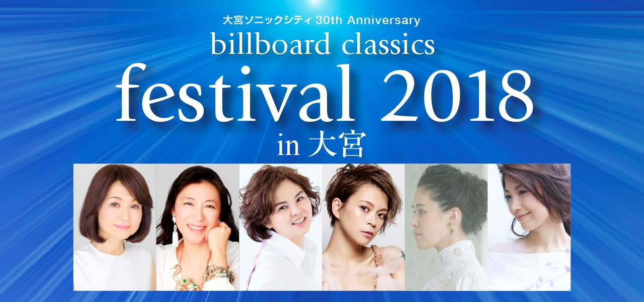 (日本語) billboard classics festival 2018 in 大宮