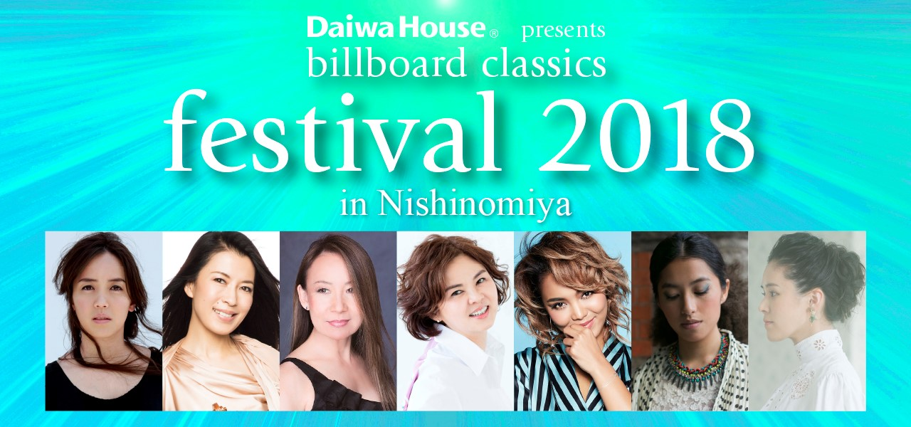 Daiwa House presents billboard classics festival 2018