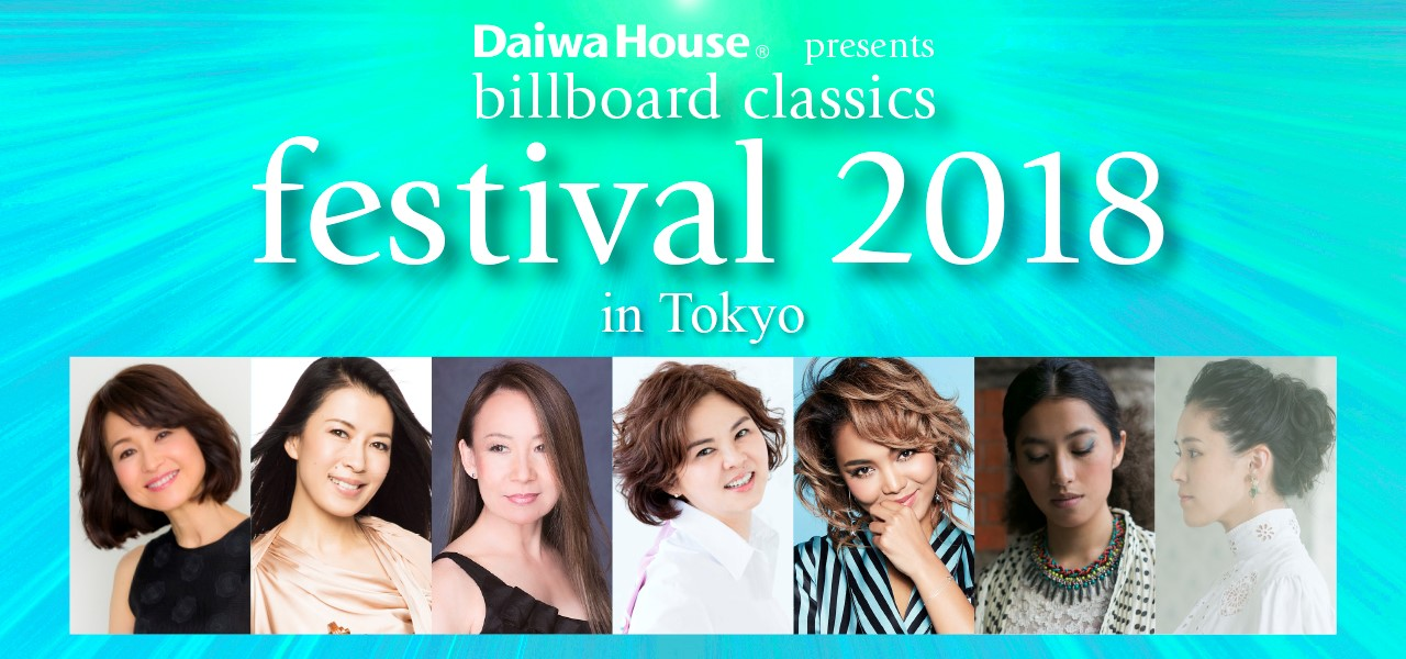 (日本語) Daiwa House presents billboard classics festival 2018