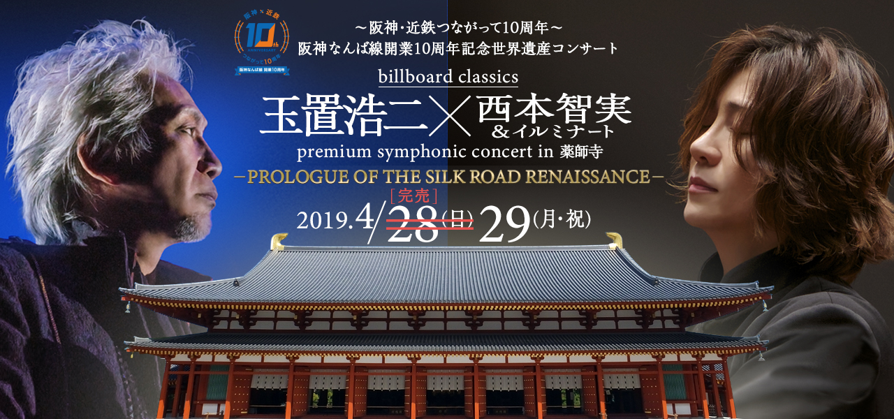 玉置浩二×西本智実 premium symphonic concert in 薬師寺 -PROLOGUE OF THE SILK ROAD RENAISSANCE-