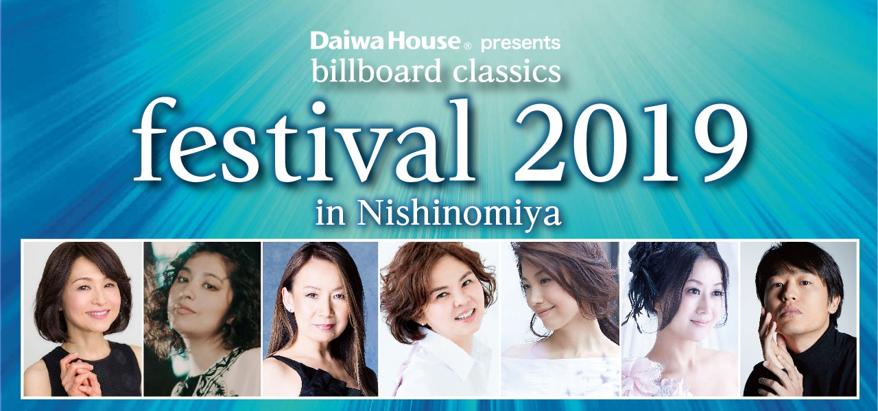 Daiwa House presents billboard classics festival 2019