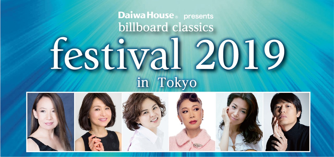 (日本語) Daiwa House presents billboard classics festival 2019