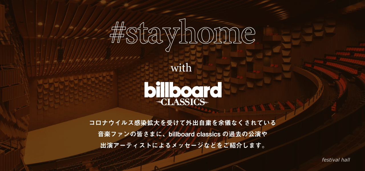 (日本語) stayhome with billboard classics